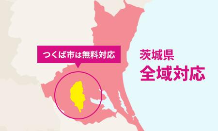 茨城県全域対応 つくば市は無料対応