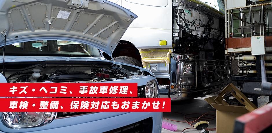 キズ・ヘコミ、事故車修理、車検・整備、保険対応もおまかせ!